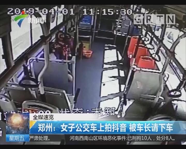 郑州:女子公交车上拍抖音 被车长请下车