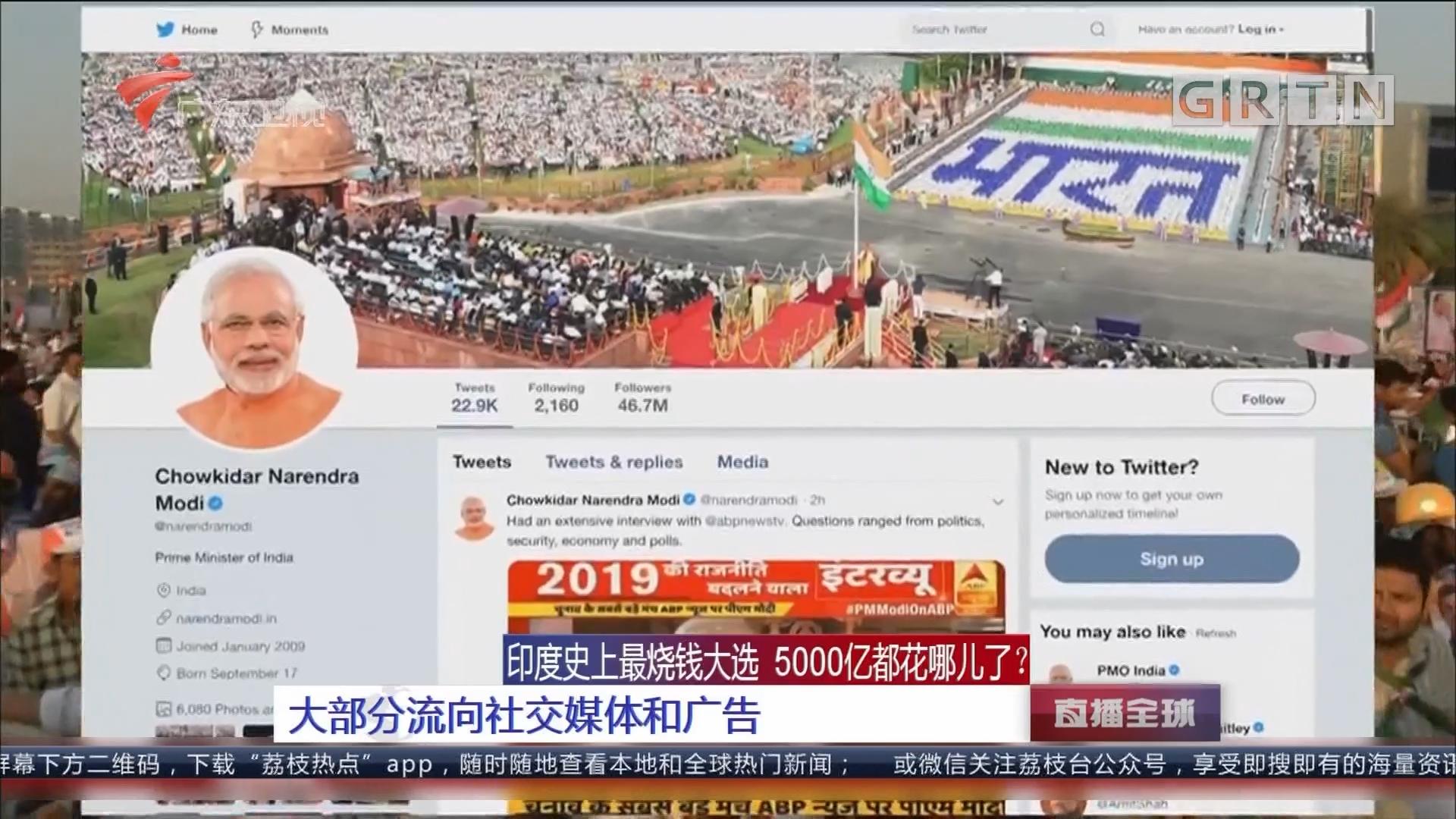 印度史上最烧钱大选 5000亿都花在哪儿了? 大部分流向社交媒体和广告