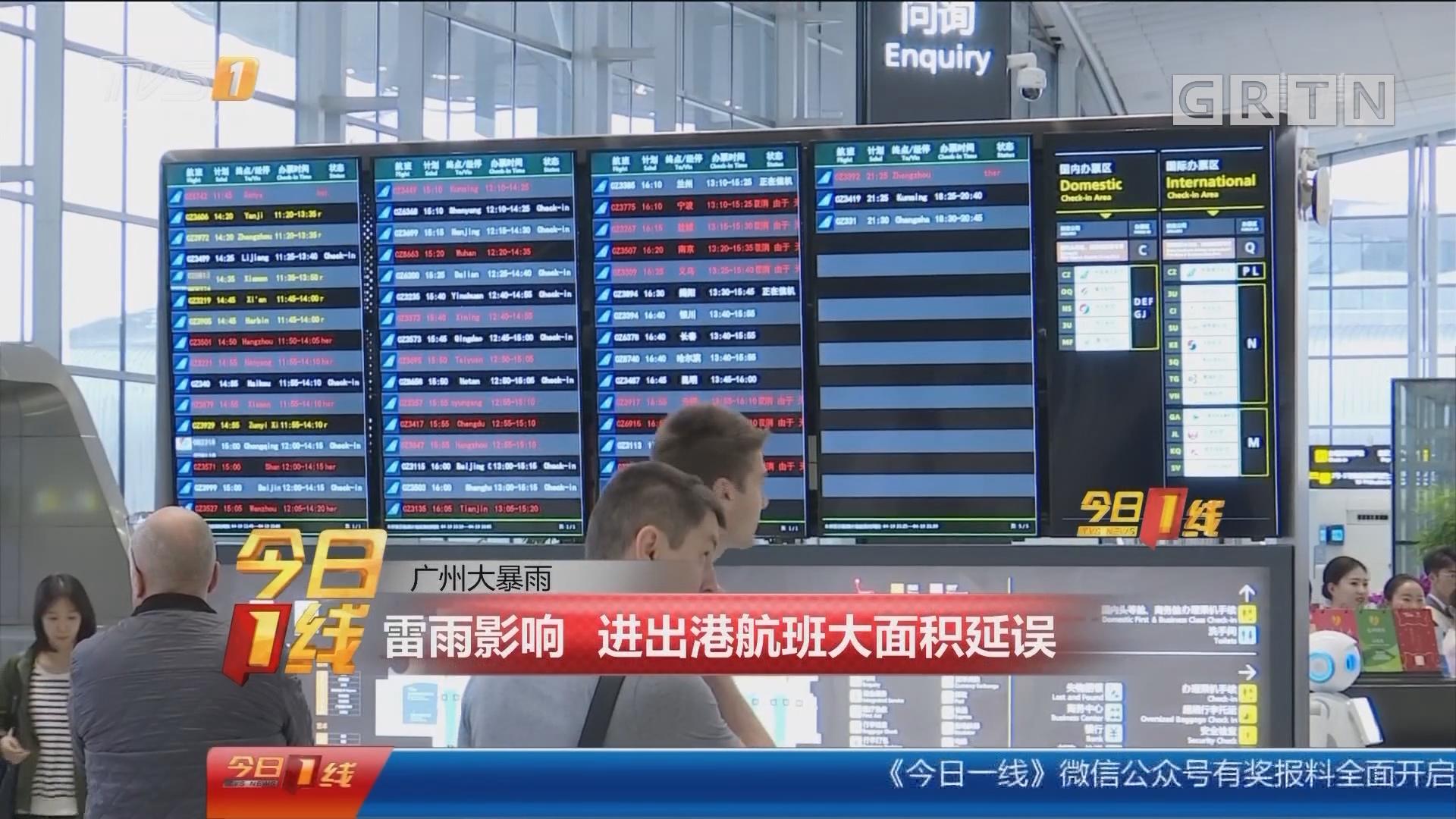 广州大暴雨:雷雨影响 进出港航班大面积延误