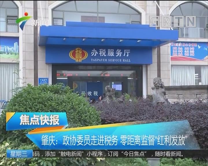 """肇庆:政协委员走进税务 零距离监督""""红利发放"""""""