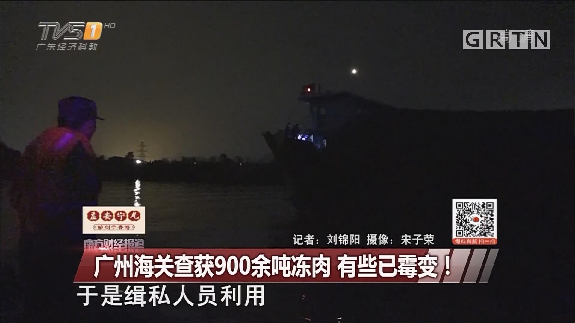 广州海关查获900余吨冻肉 有些已霉变!