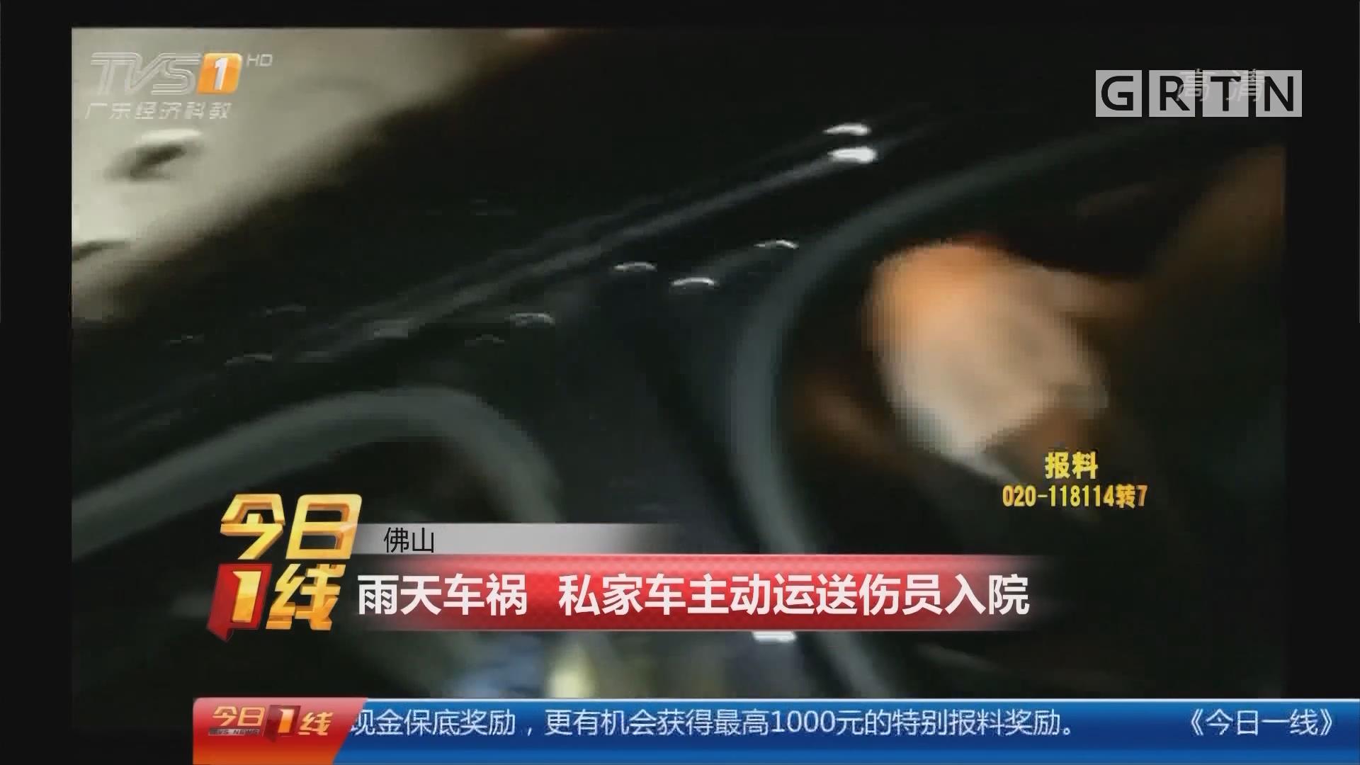 佛山:雨天车祸 私家车主动运送伤员入院