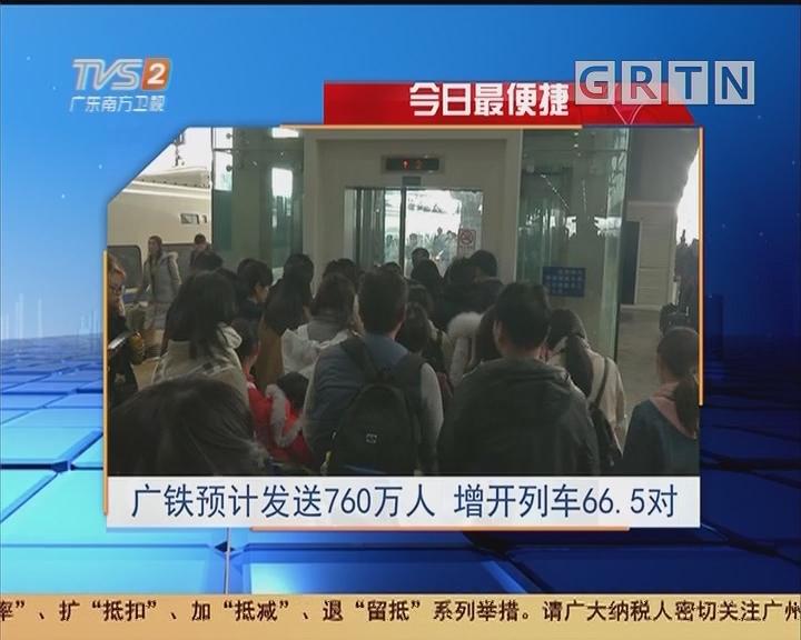今日最便捷:广铁预计发送760万人 增开列车66.5对