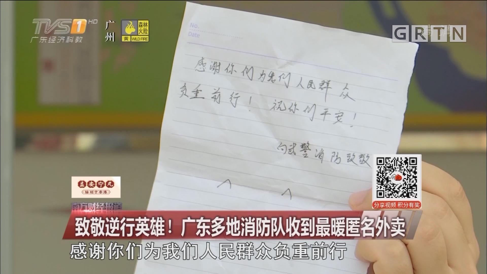 致敬逆行英雄!广东多地消防队收到最暖匿名外卖