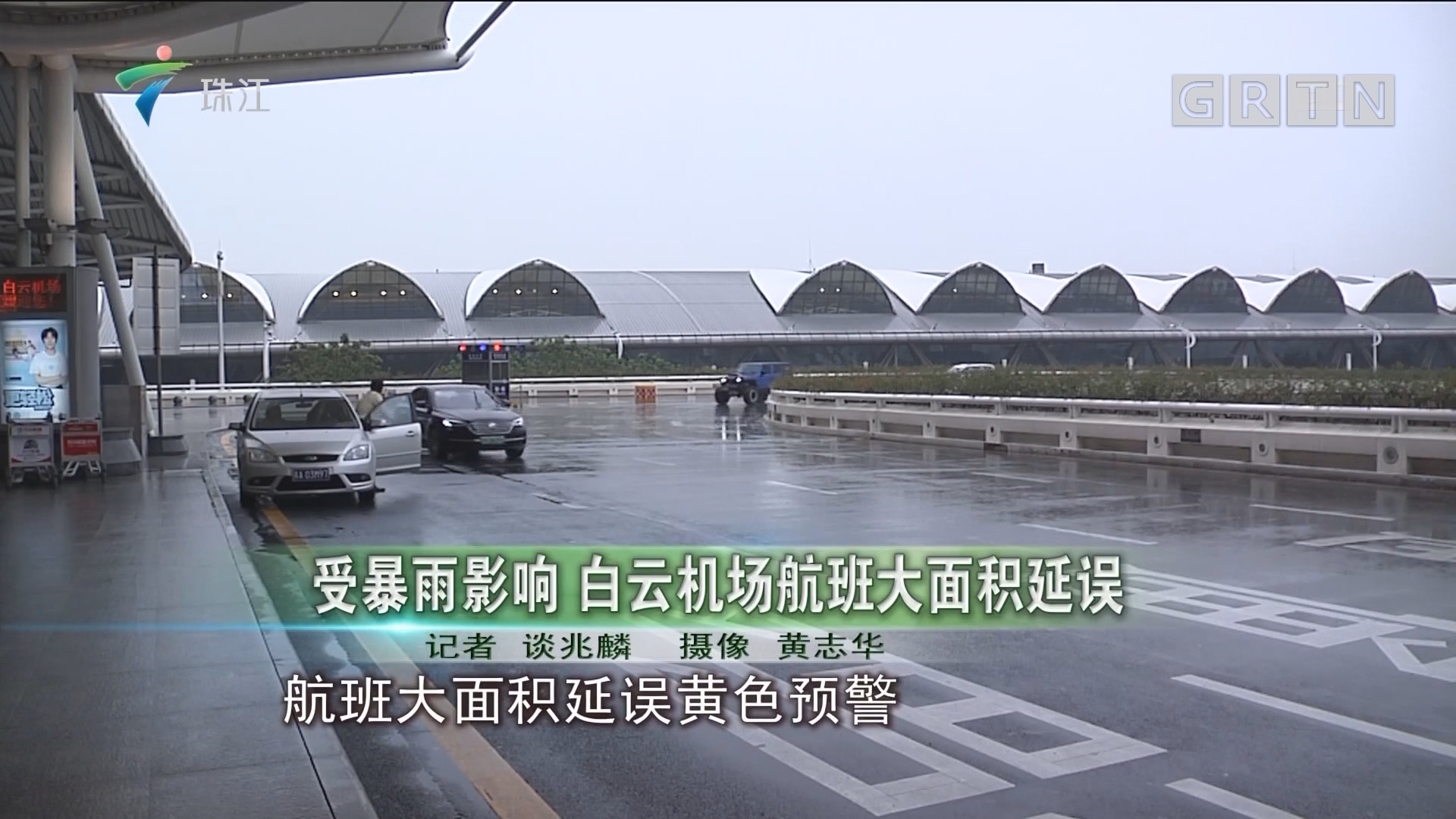 受暴雨影响 白云机场航班大面积延误