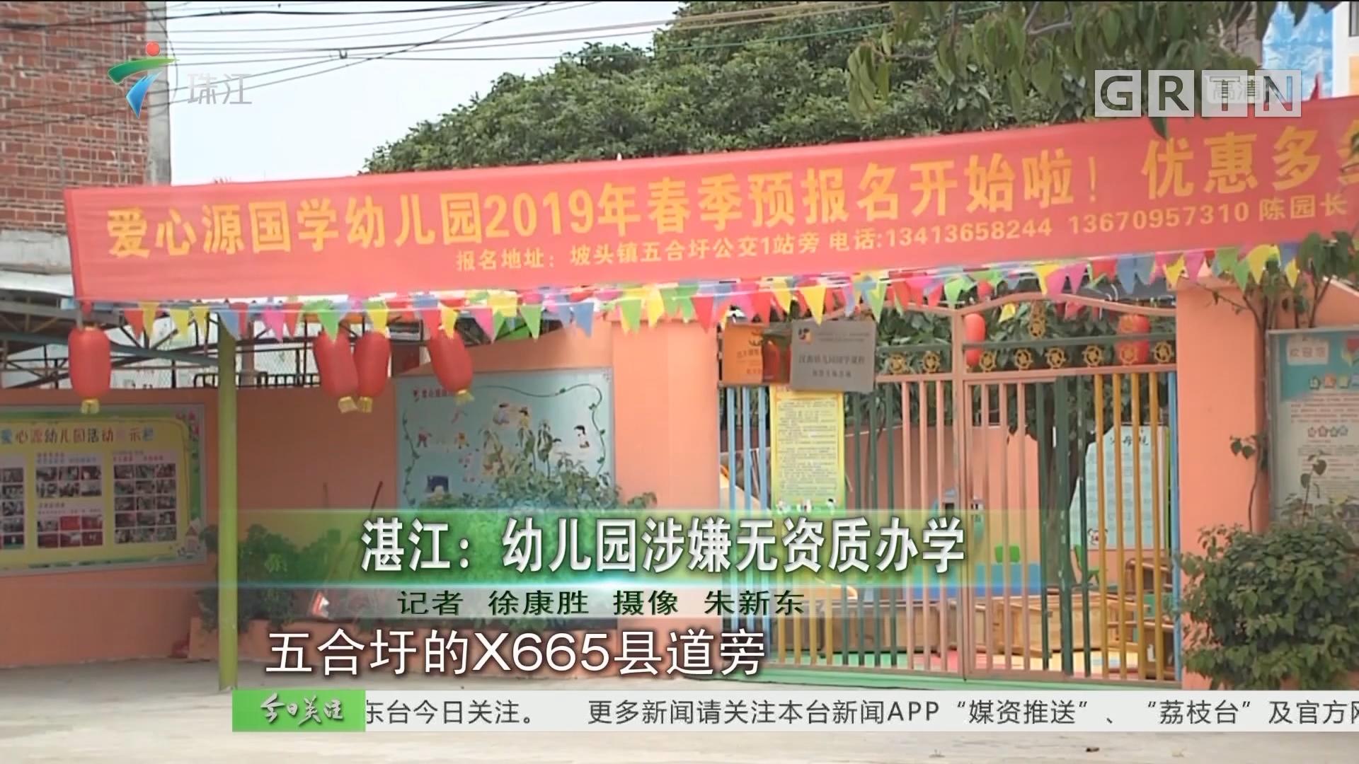 湛江:幼儿园涉嫌无资质办学