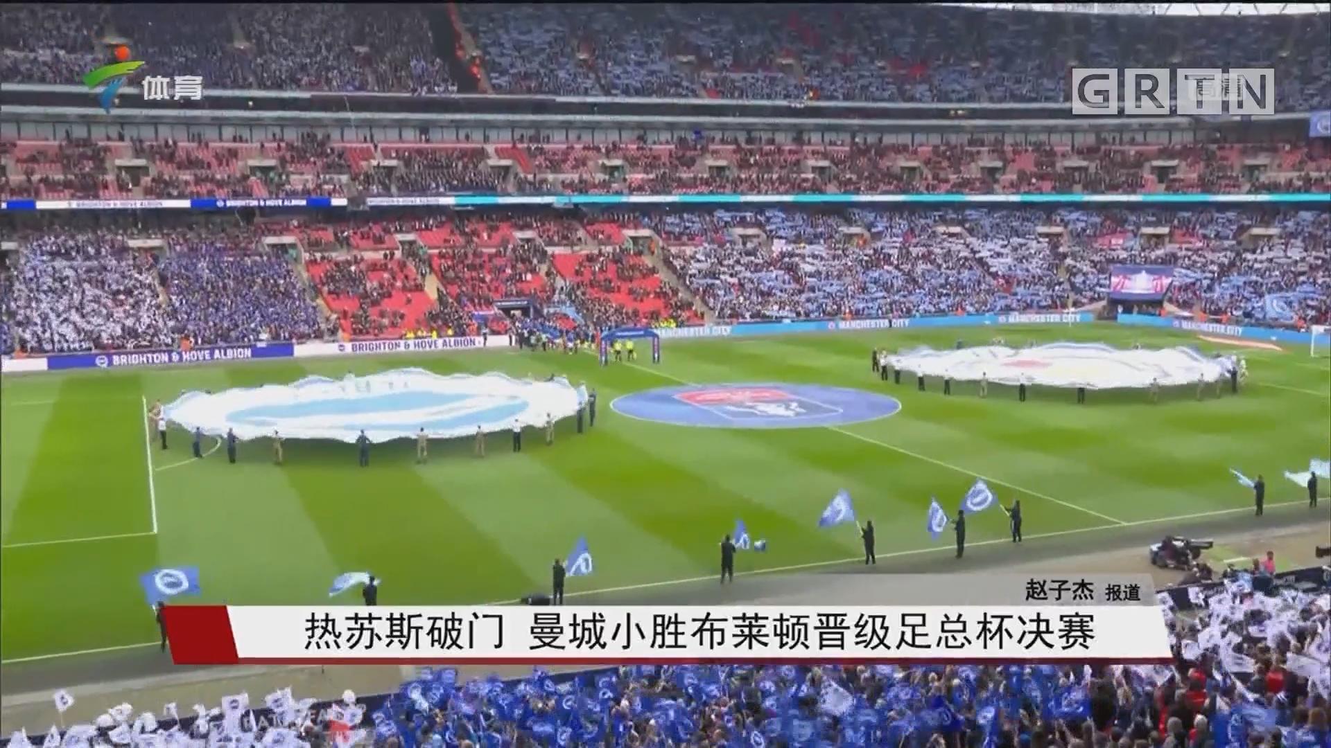 热苏斯破门 曼城小胜布莱顿晋级足总杯决赛