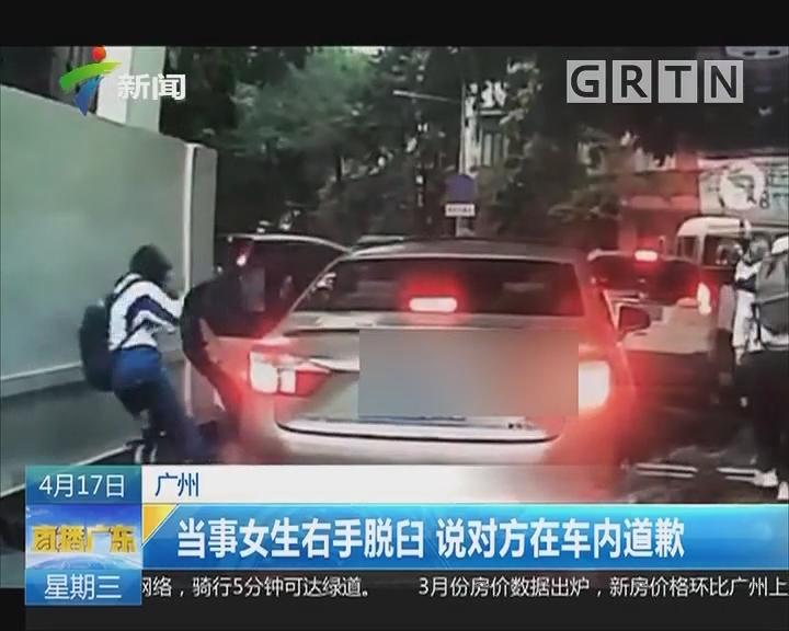 广州:开门撞翻骑行女生 司机车都没下就走了?
