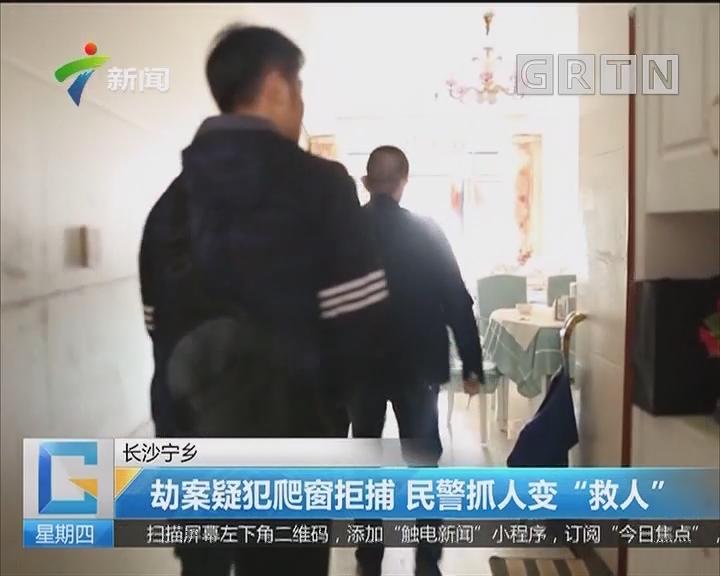 """长沙宁乡:劫案疑犯爬窗拒捕 民警抓人变""""救人"""""""