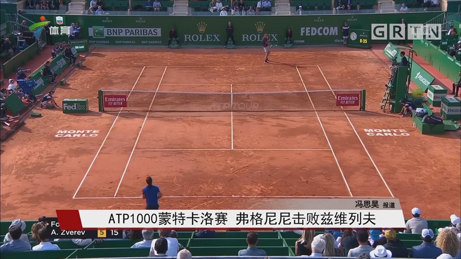 ATP1000蒙特卡洛赛 弗格尼尼击败兹维列夫