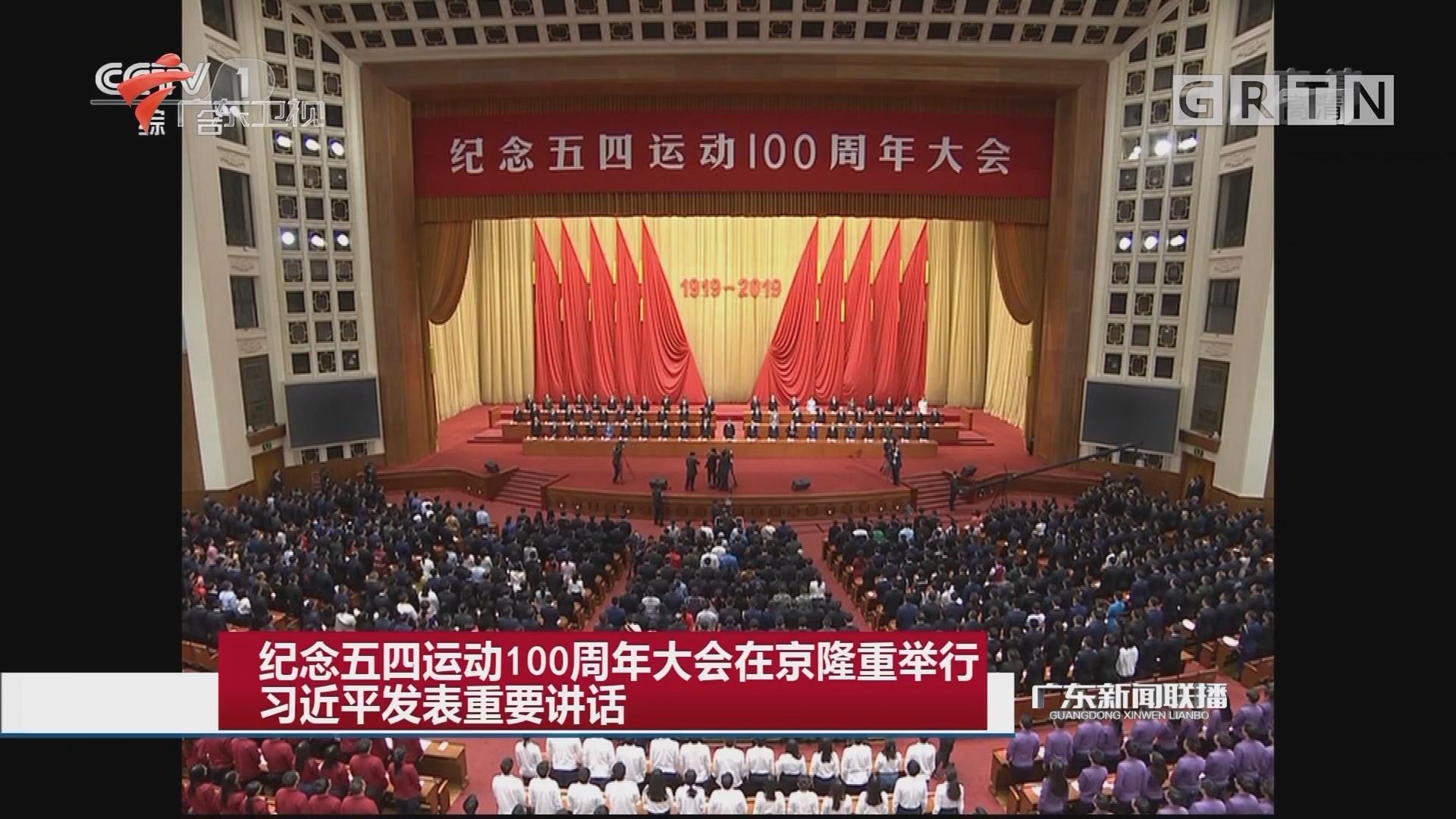 纪念五四运动100周年大会在京隆重举行 习近平发表重要讲话