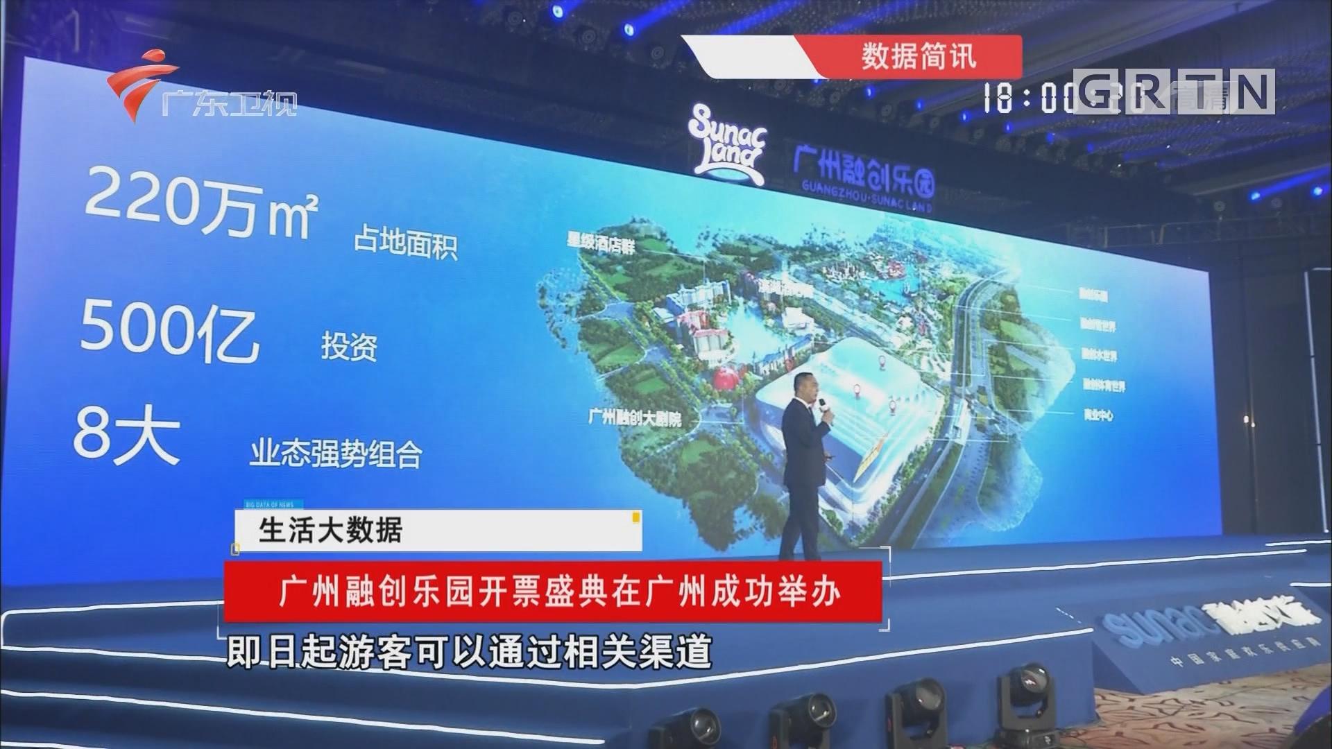 广州融创乐园开票盛典在广州成功举办