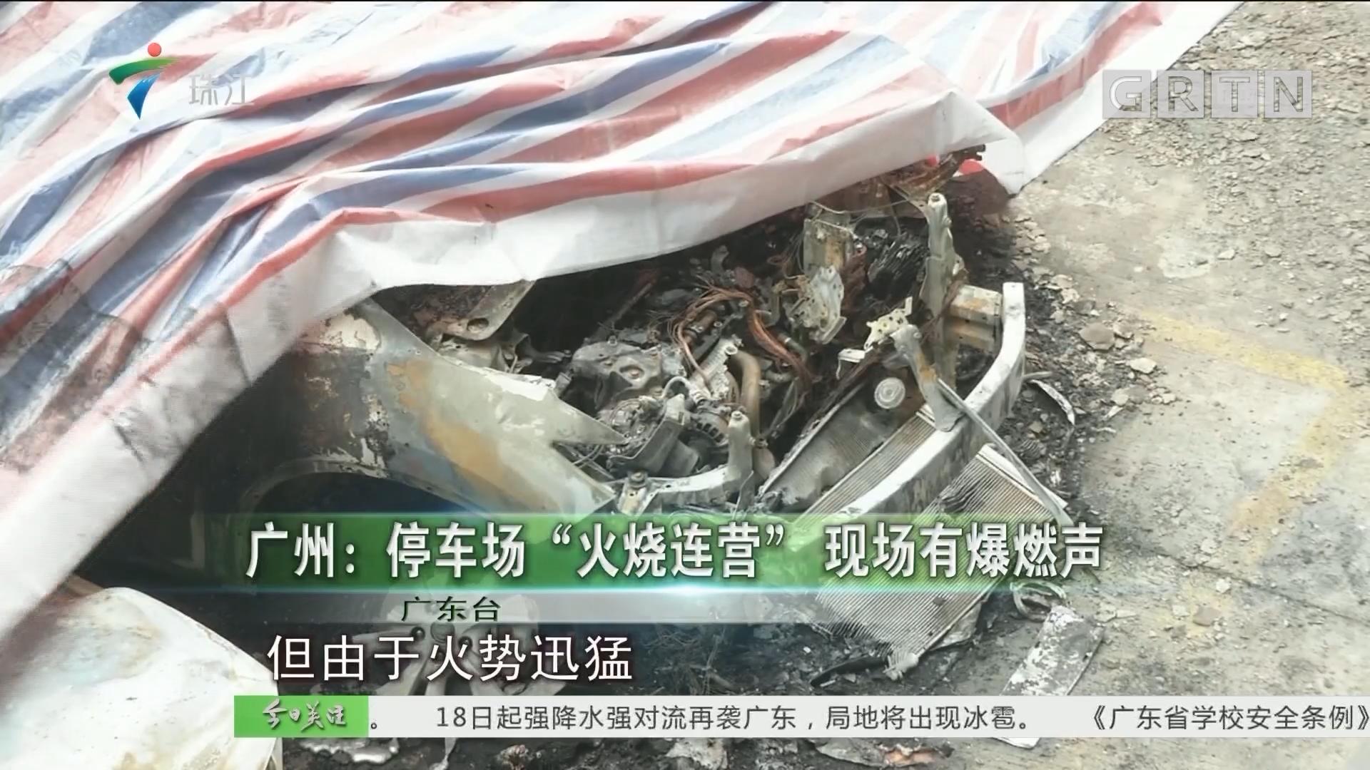 """广州:停车场""""火烧连营"""" 现场有爆燃声"""