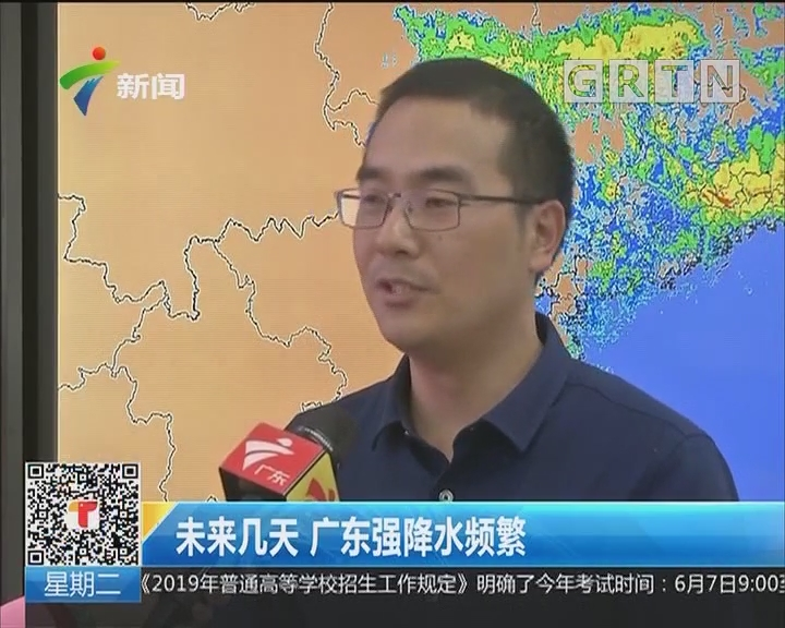 未来几天 广东强降水频繁