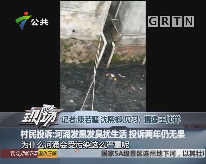 村民投诉:河涌发黑发臭扰生活 投诉两年仍无果