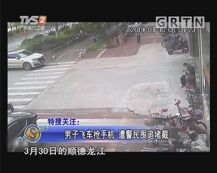 男子飞车抢手机 遭警民围追堵截