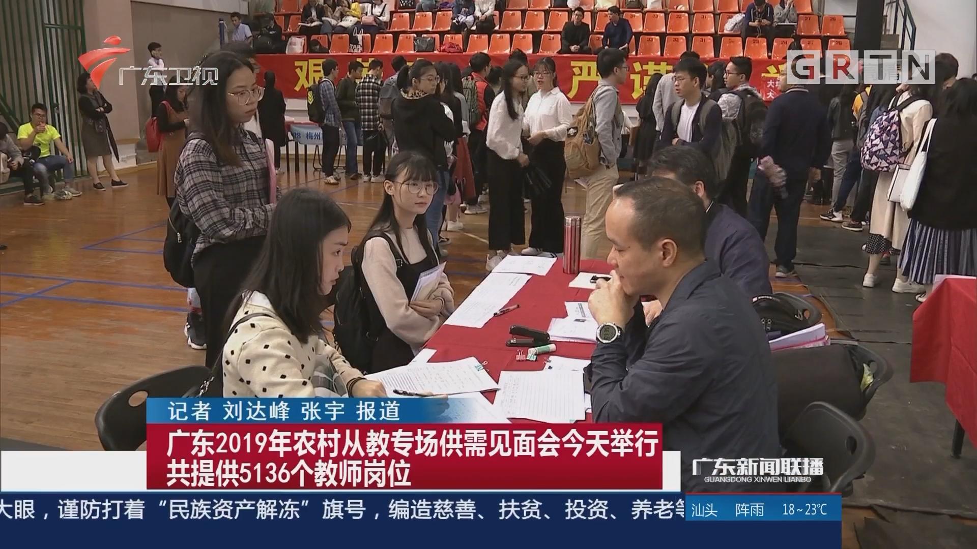 广东2019年农村从教专场供需见面会今天举行 共提供5136个教师岗位