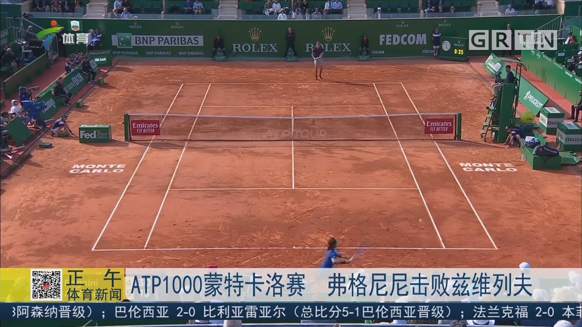 ATP1000蒙特卡洛賽 弗格尼尼擊敗茲維列夫