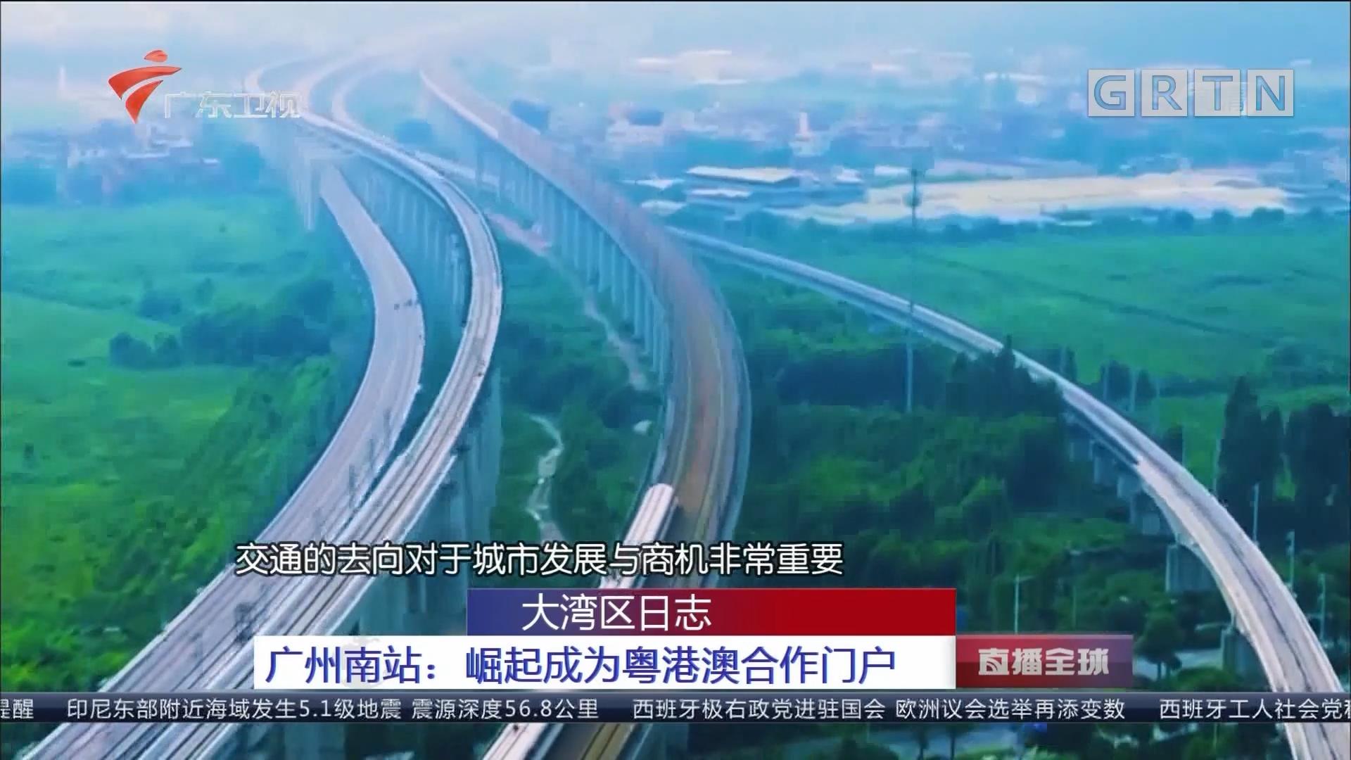 广州南站:崛起成为粤港澳合作门户