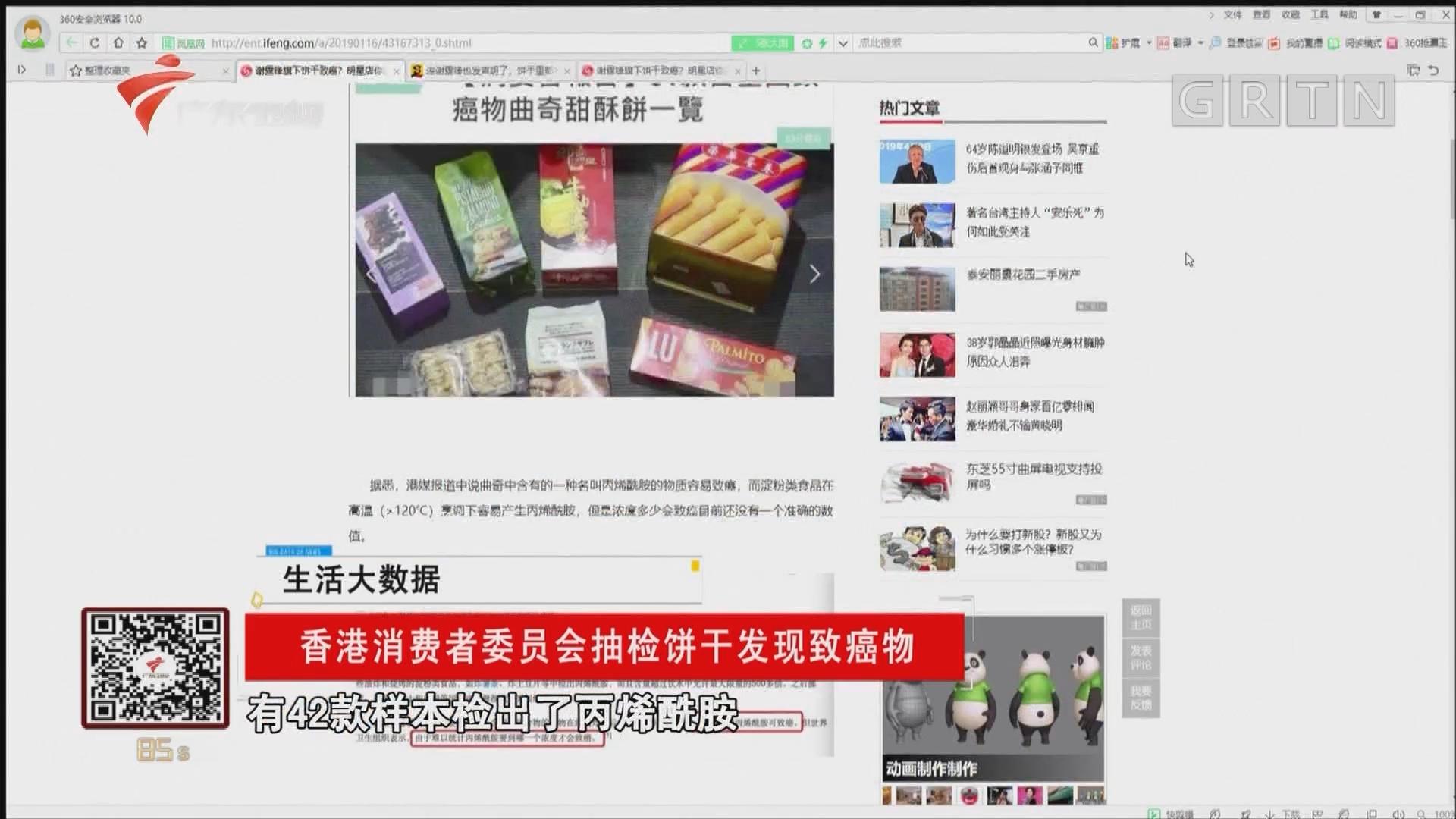 香港消费者委员会抽检饼干发现致癌物