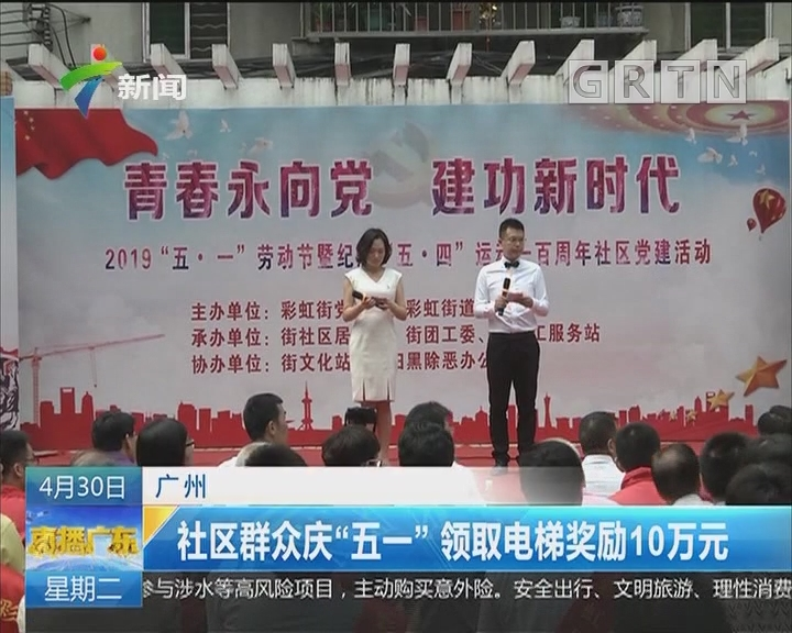 """广州:社区群众庆""""五一""""领取电梯奖励10万元"""