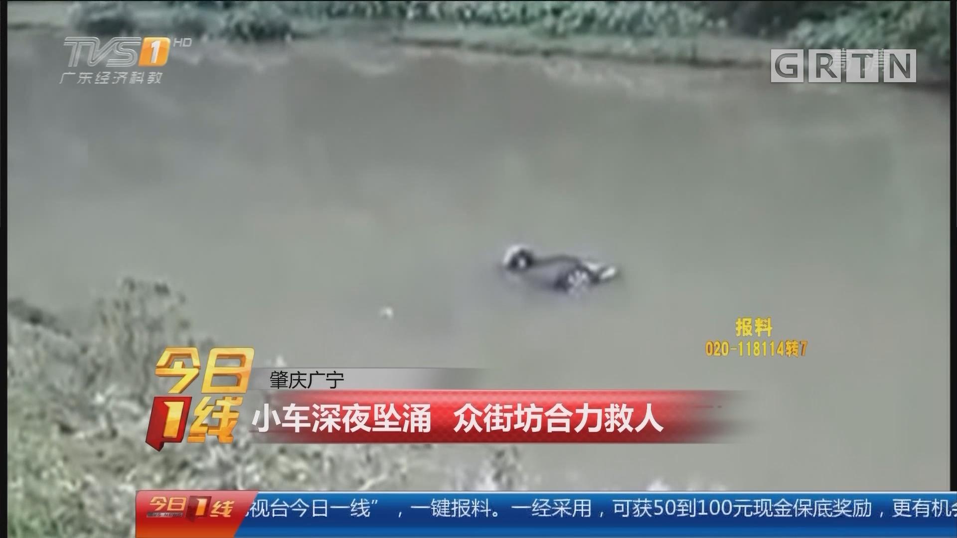 肇庆广宁:小车深夜坠涌 众街坊合力救人