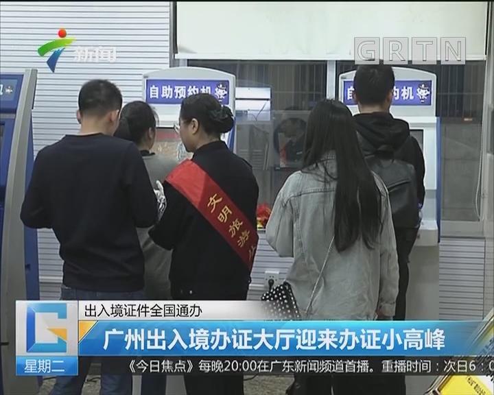 出入境证件全国通办:广州出入境办证大厅迎来办证小高峰