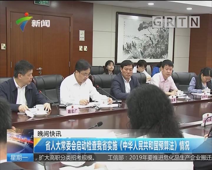 省人大常委会启动检查我省实施《中华人民共和国预算法》情况