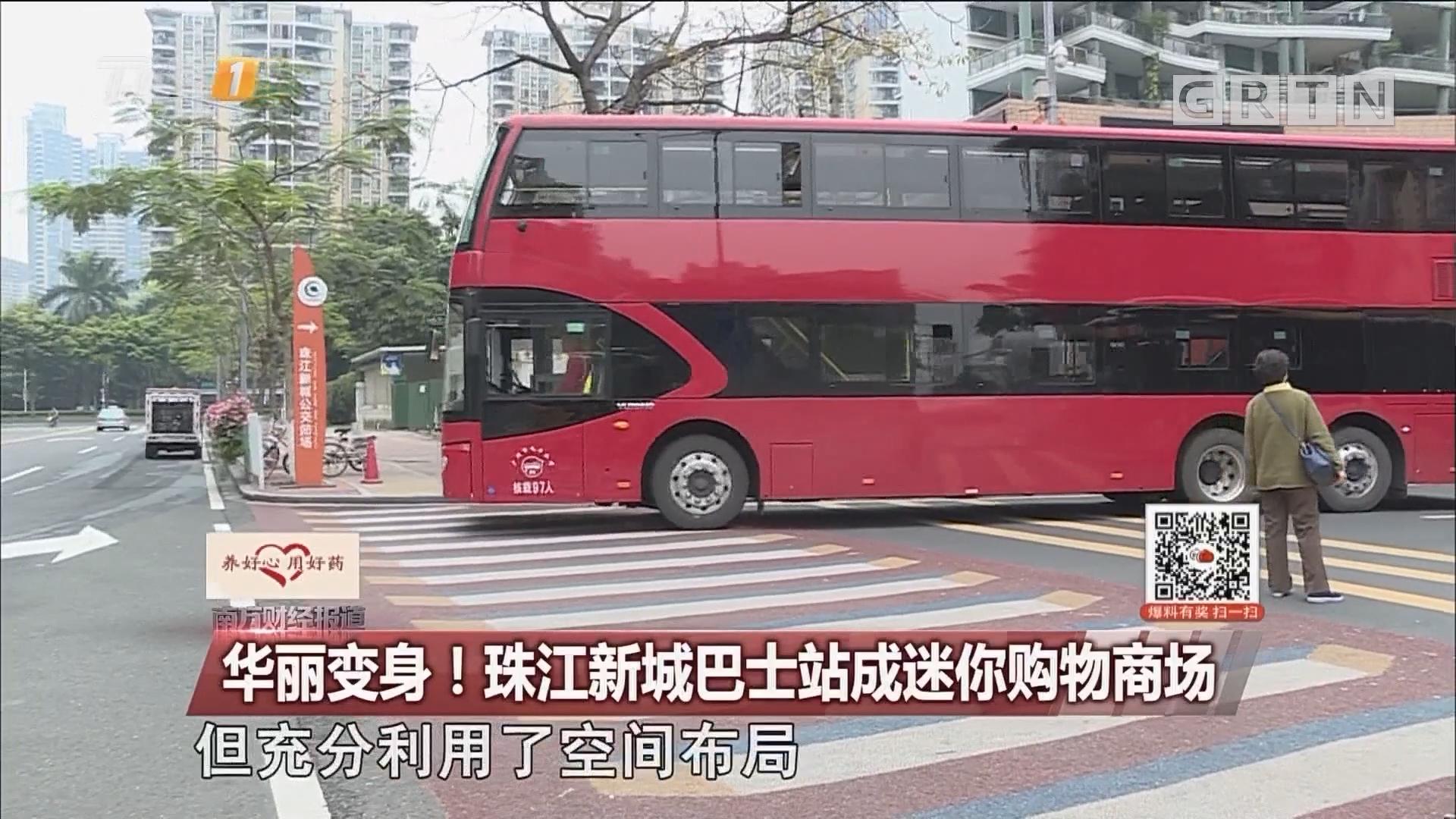 华丽变身!珠江新城巴士站成迷你购物商场