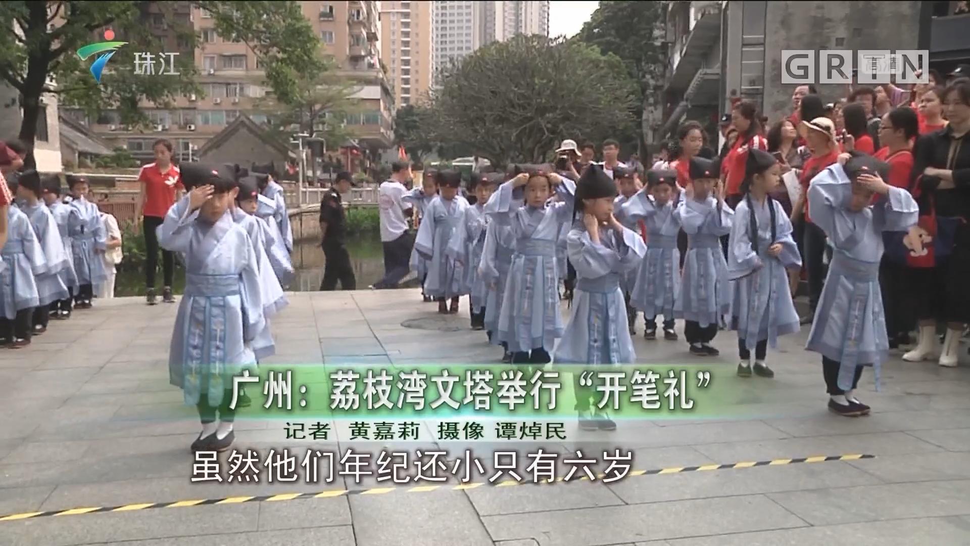 """广州:荔枝湾文塔举行""""开笔礼"""""""
