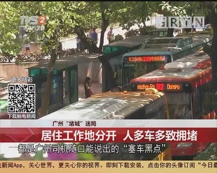 """广州""""堵城""""迷局:居住工作地分开 人多车多致拥堵"""