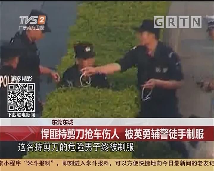 东莞东城:悍匪持剪刀抢车伤人 被英勇辅警徒手制服