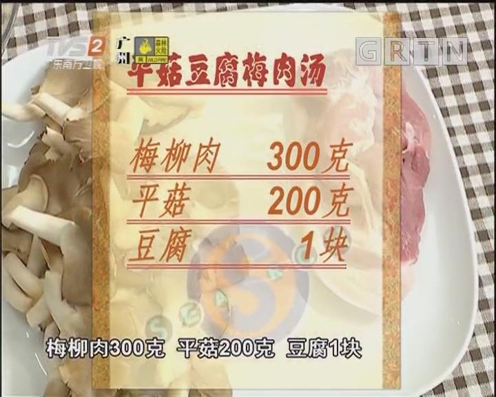 平菇豆腐梅肉汤