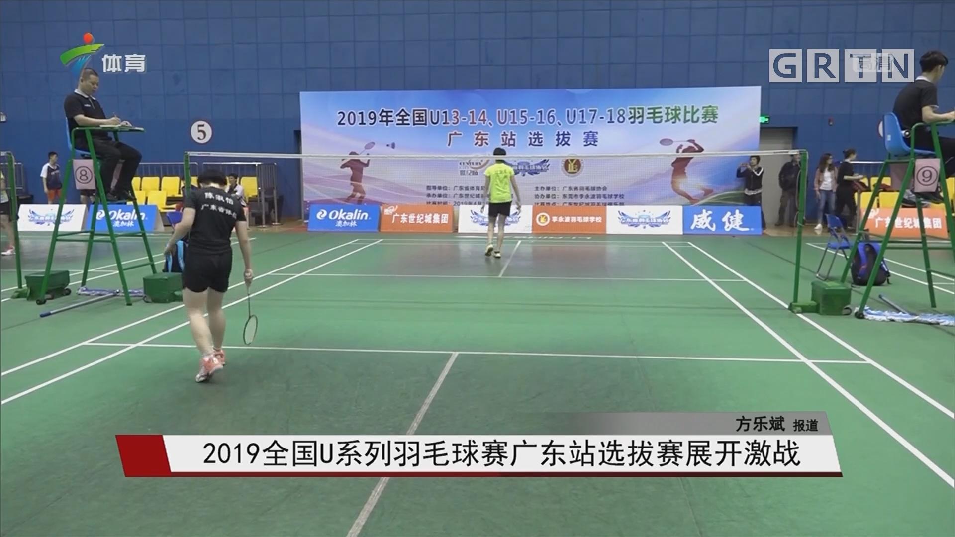 2019全国U系列羽毛球赛广东站选拔赛展开激战