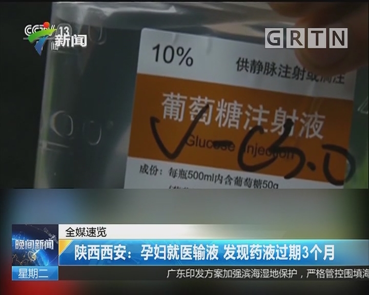 陕西西安:孕妇就医输液 发现药液过期3个月