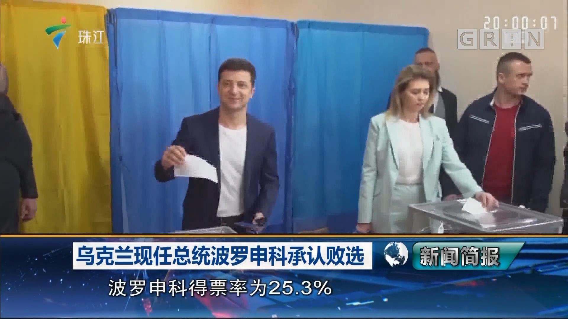 乌克兰现任总统波罗申科承认败选