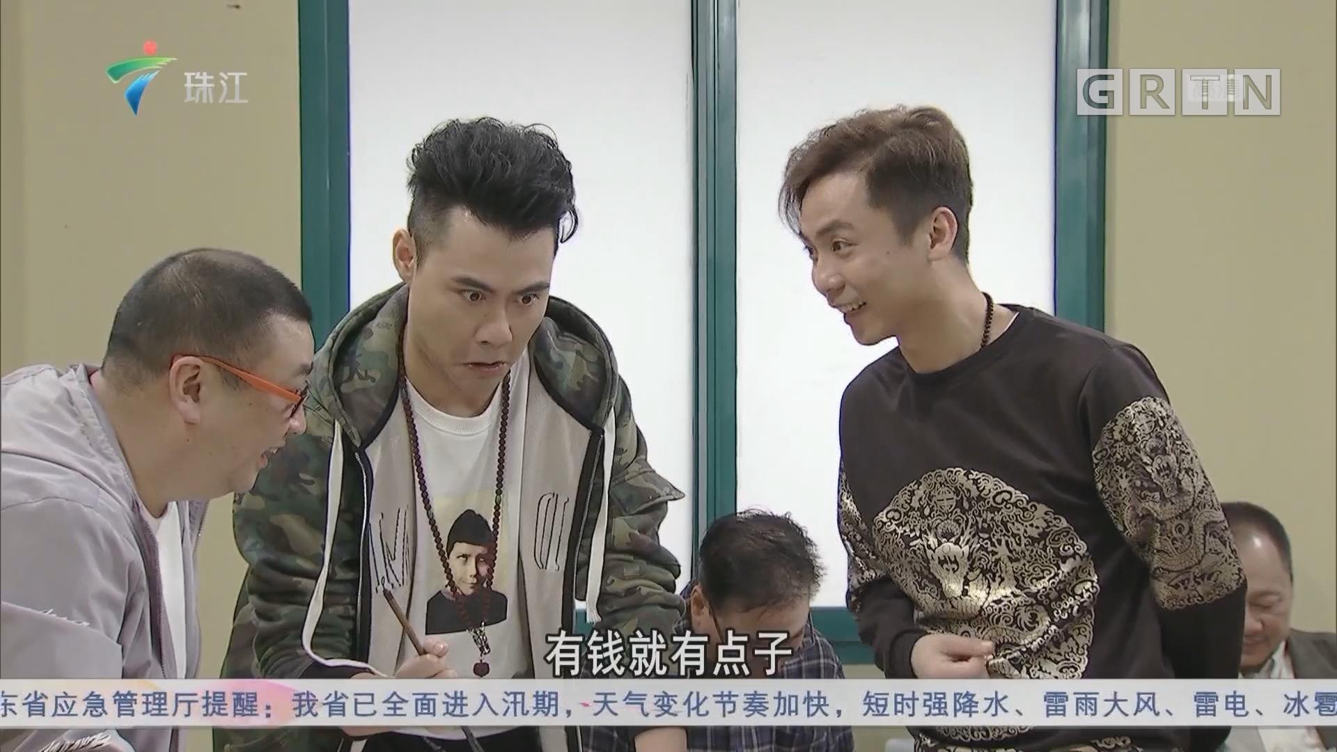 [HD][2019-04-20]外来媳妇本地郎:诚叔不诚(上)