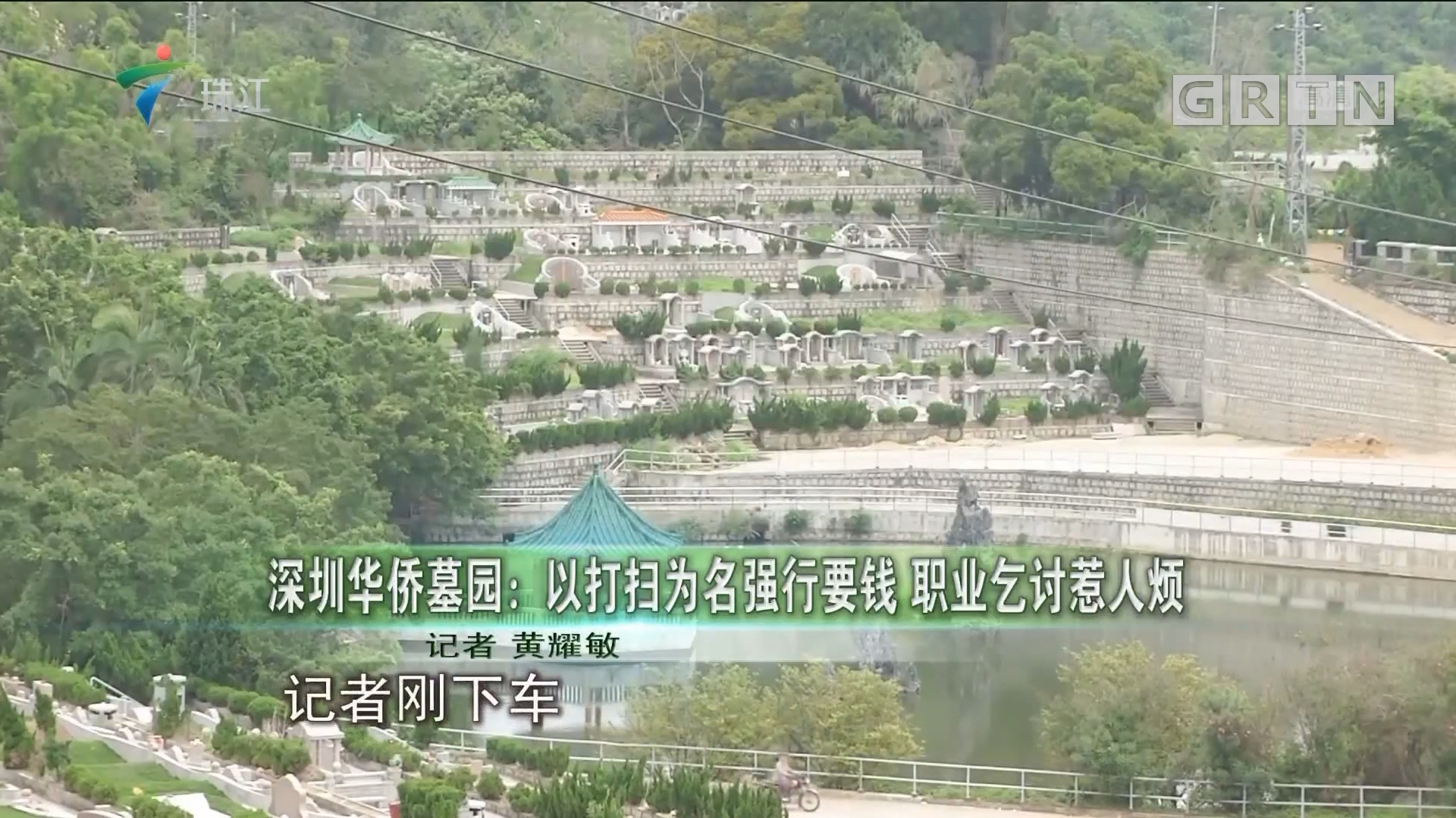 深圳华侨墓园:以打扫为名强行要钱 职业乞讨惹人烦