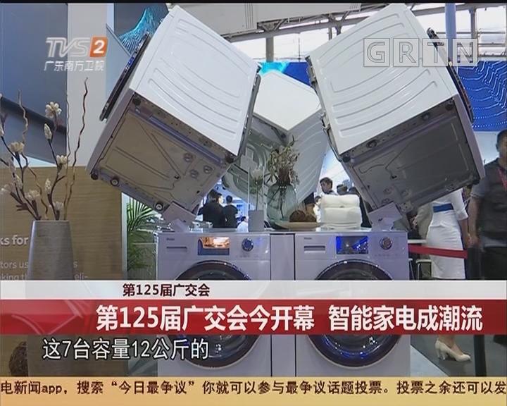 第125届广交会:第125届广交会今开幕 智能家电成潮流