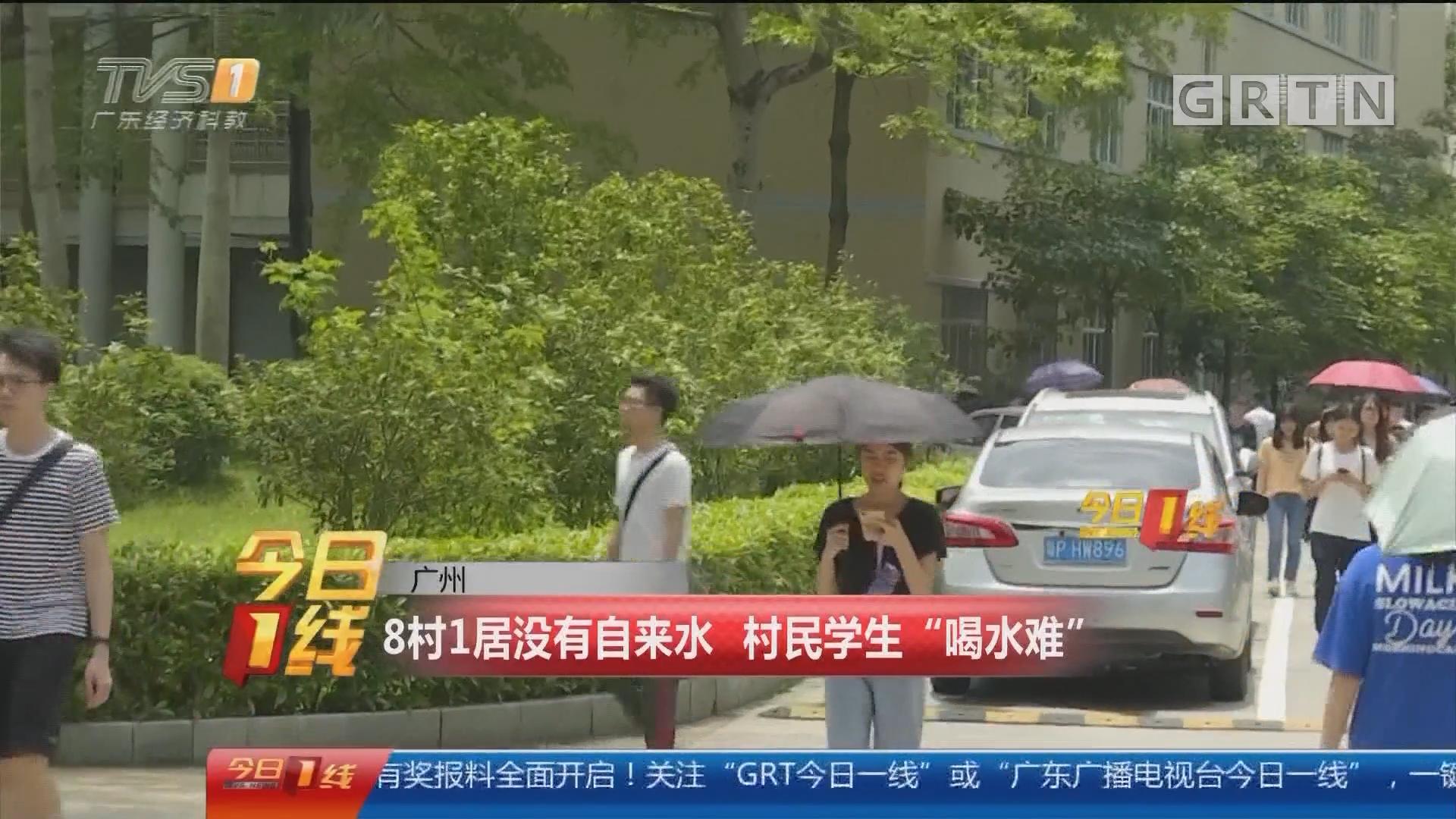 """广州:8村1居没有自来水 村民学生""""喝水难"""""""