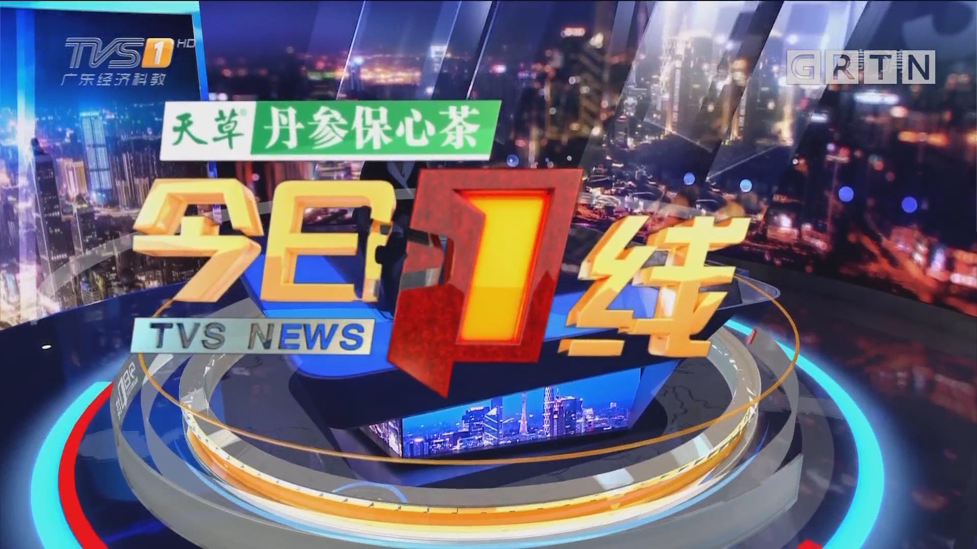 [HD][2019-04-04]今日一线:清明出行:广州 省汽车站运力足 预计今发送旅客6万人次