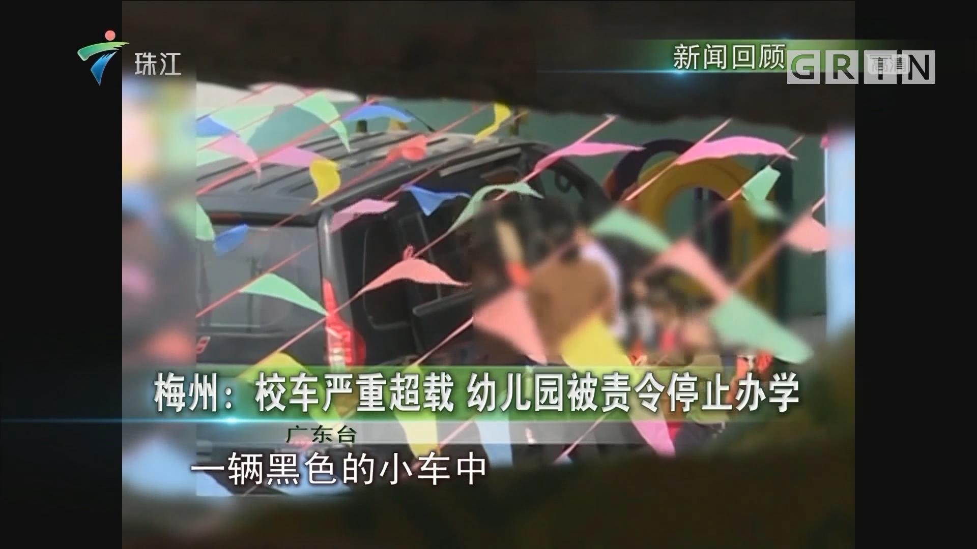 梅州:校车严重超载 幼儿园被责令停止办学