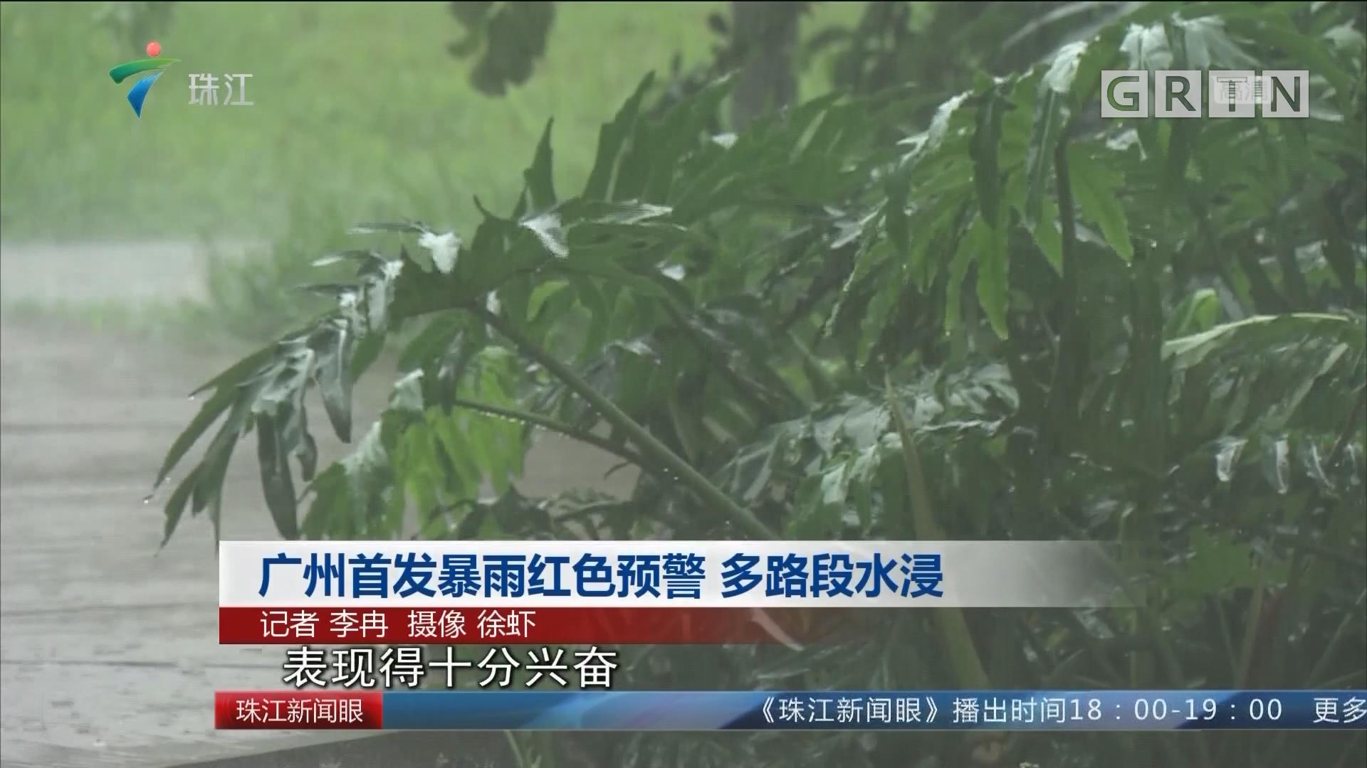 广州首发暴雨红色预警 多路段水浸