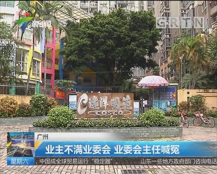 广州:业主不满业委会 业委会主任喊冤