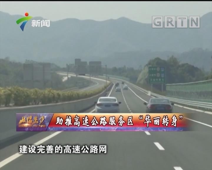 """[2019-04-14]政协委员:助推高速公路服务区""""华丽转身"""""""