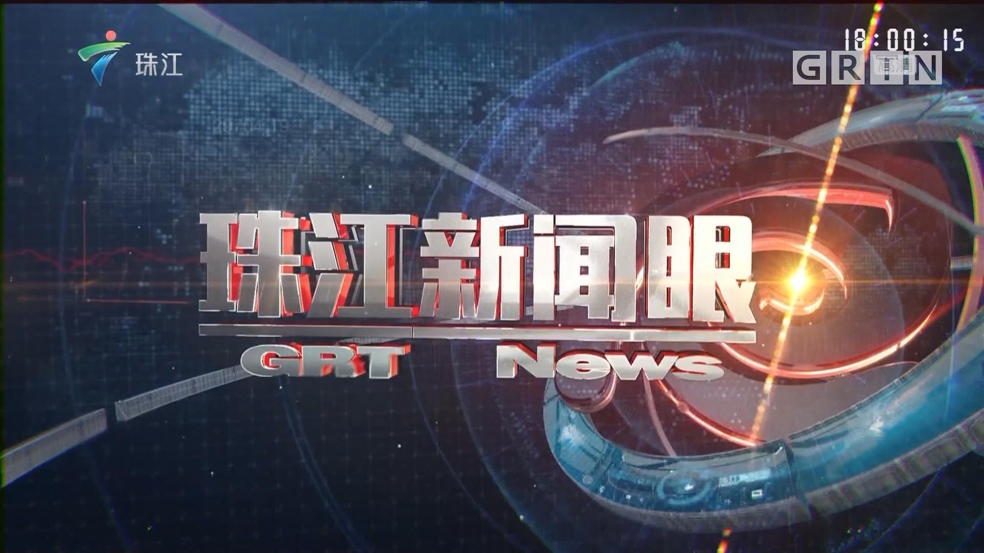 [HD][2019-04-15]珠江新闻眼:第125届中国进出口商品交易会开幕