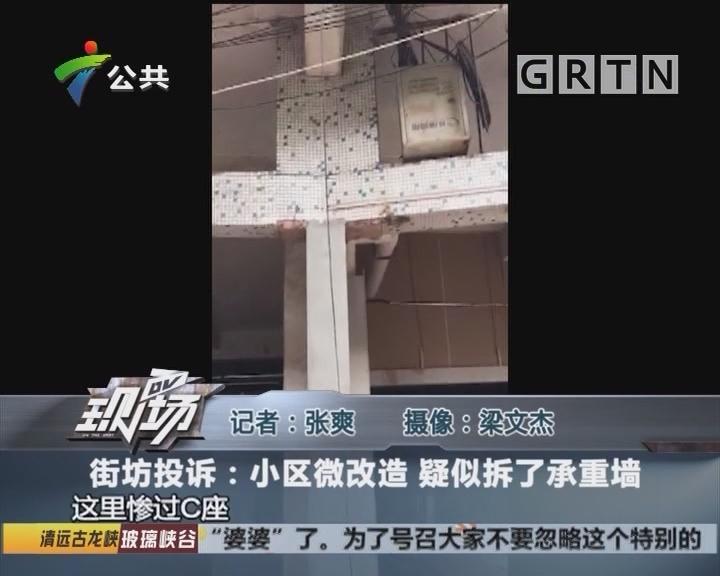 街坊投诉:小区微改造 疑似拆了承重墙