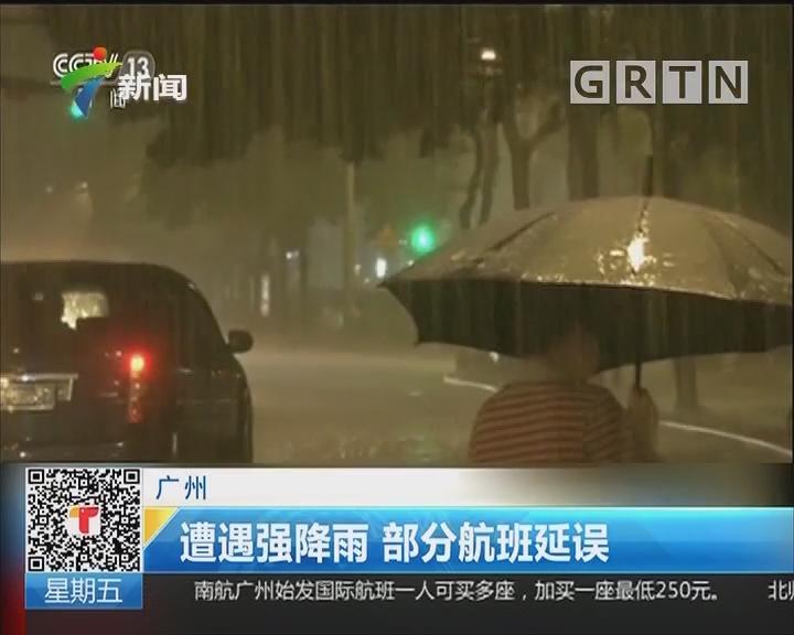 广州:遭遇强降雨 部分航班延误