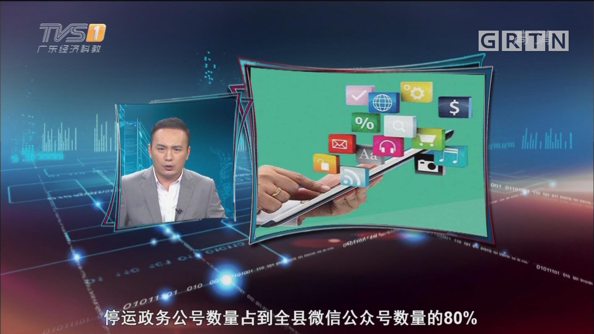 "[HD][2019-04-26]马后炮:关停无用政务公号 避免""指尖形式主义"""
