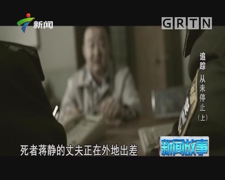 [2019-04-22]新闻故事:追踪 从未停止(上)